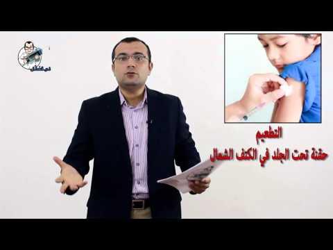الحقيقة وراء حملة التطعيم ضد الحصبة وخطورتها