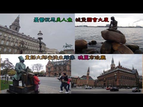 憂鬱沉思美人魚、城堡市政廳、童話大師安徒生雕像、瑰麗國會大廈 - YouTube