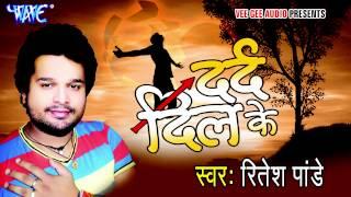 Mujhe Darde दिल का पता - Dard Dil Ke | Ritesh Pandey | Bhojpuri Hit Song 2015 width=