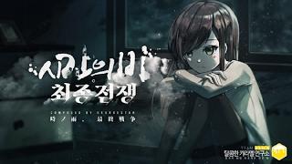 【팀 달캬】 시간의 비, 최종전쟁(時ノ雨、最終戦争) / 한국어 커버 (Korean Cover.)