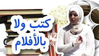 #دودة_الكتب: 3 كتب ولا بالأفلام #ح5
