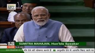 PM Shri Narendra Modi's speech in Lok Sabha