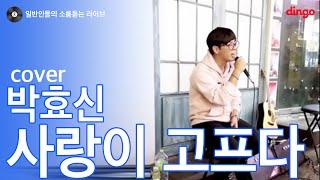 [일소라] 일반인 손효규 - 사랑이 고프다 (박효신) cover