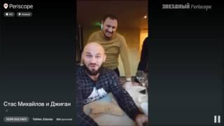 Джиган и Стас Михайлов отдыхают в ресторане.mp4