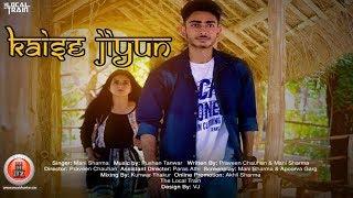 Latest Hindi Romantic Song 2017   Kaisey Jiyun (Cover) By Mani Sharma   Music HunterZ