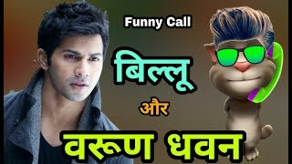 Talking Tom And Varun Dhawan Funny Call Comedy //tomcat Funny Call Comedy Videos