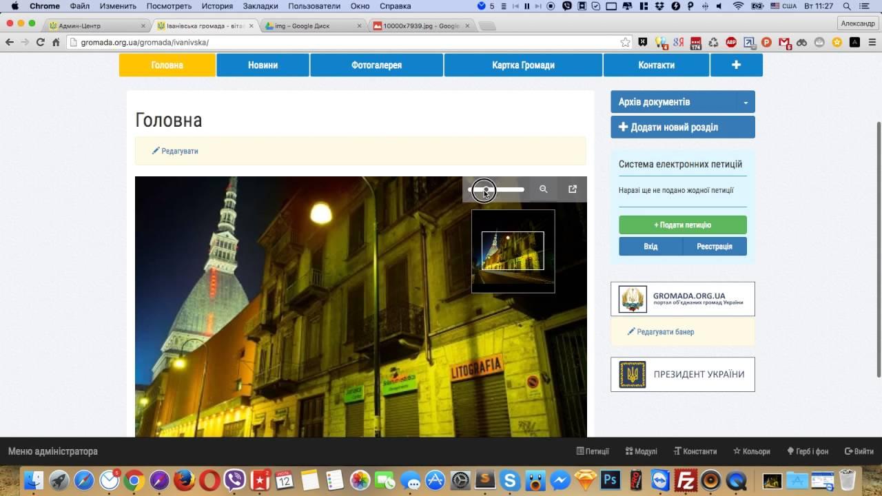 Додавання картинок з великим розширенням на сайт платформи vlada.online