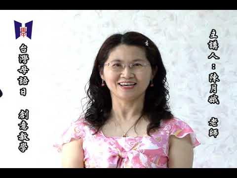 創意台灣母語日教學影片第七集 - YouTube
