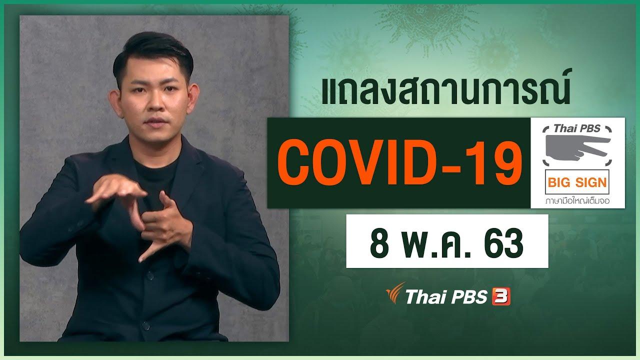 ศูนย์แถลงข่าวรัฐบาลฯ แถลงสถานการณ์โควิด-19 [ภาษามือ] (8 พ.ค. 63)