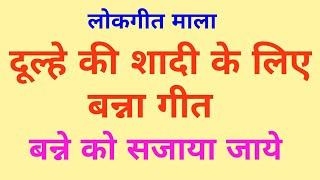चलो बन्ना सजाएं| banna song in hindi | banna banni geet for wedding function |bana bani Lokgeet mala