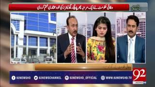 Bakhabar Subh 10-06-2017 - 92NewsHDPlus