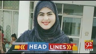 92 News Headlines 12:00 PM - 21 February 2018 - 92NewsHDPlus