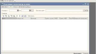 Регистрация счетов фактур на аванс - 1C Предприятие 8.0