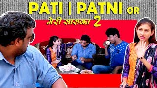 PATI | PATNI or मेरी सास का 2 | Full Entertainment | Firoj Chaudhary