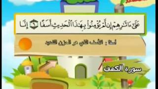 سورة الكهف للأطفال ١-١٠