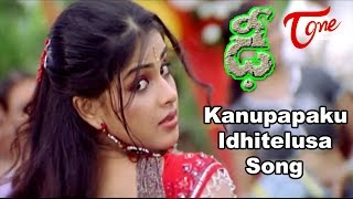 Dhee Movie Songs | Kanupapaku Idhitelusa Video Song |  Manchu Vishnu,Genelia D'Souza width=