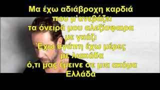 Kalos Sas Vrika - Giorgos Mazonakis (lyrics + stixoi)