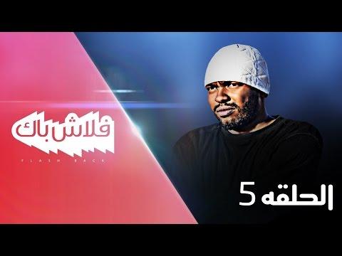 مسلسل فلاش باك | الموسم 2 الحلقه 5