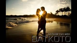 Batkoto - Остани Със Мен (2014)