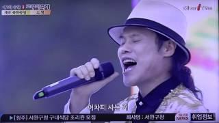 가수 소명-유쾌 상쾌 통쾌_방영_뮤직영상_영상감독 이상웅-2016.01.02. C0017