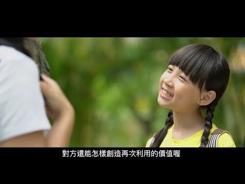 嘉義縣政府 - 嘉嘉的奇幻悠遊 微電影