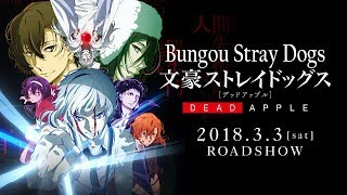 Bungou Stray Dogs Dead Apple HD Trailer 2018
