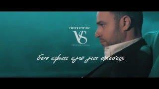 Χρήστος Αστερίου-Δεν είμαι εγώ για σχέσεις|Official Music Video 2016|