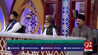 Manqabat | Hazrat Fatima (RA) | 13 August 2018 | 92NewsHD
