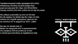 Απέθαντος-Fatality(Lyrics Video)[feat.ΠΑΙ.ΦΑΝ]