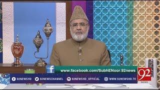 Quote | Shaykh Abdul Qadir Jilani (Rahmatullah Alaih) - 18 January 2018 - 92NewsHDPlus