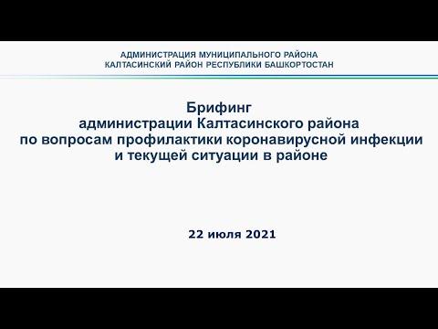 Брифинг по вопросам эпидемиологической ситуации в Калтасинском районе от 22 июля 2021 года