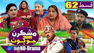 Mashkiran Jo Goth EP 62 | Sindh TV Soap Serial | HD 1080p |  SindhTVHD Drama