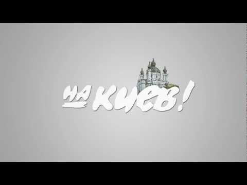 На Киев…
