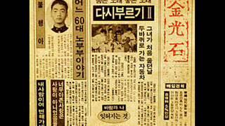 김광석 불행아