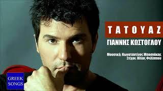 Γιάννης Κώστογλου - Τατουάζ