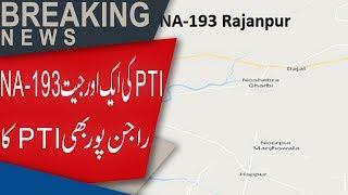 PTI's Jaffar Leghari beats Sher Ali Gorchani as per unverified results| Election 2018 | 92NewsHD