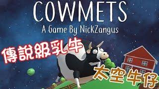 【趣味小遊戲】Cowmets 別跑!!傳說級乳牛!!太空牛仔抓乳牛去