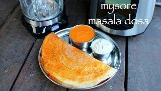 mysore masala dosa recipe | mysore dosa | mysore masala dose