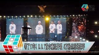 2018-10-13 等了17年!H.O.T首爾重組開唱 5萬粉絲現場狂呼 17 Years Of Waiting! H.O.T Reunion With 50,000 Fans In Seoul!