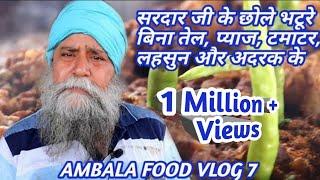 सरदार जी के छोले भटूरे बिना तेल, प्याज, टमाटर, लहसुन और अदरक के | Ambala Food Vlog 7
