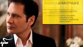 Μιχάλης Δημητριάδης - Πιες Απ' Το Ποτήρι Μου (Official Audio Release HQ)