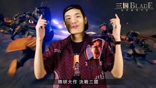 《三國Blade》 MV 完整版!Arho Sunny 最新力作!支持廣東話Rapper