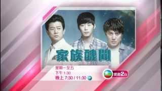 無綫煲劇2台 韓劇 - 家族醜聞 (醜聞:極具衝擊性與不道德的事件) 預告