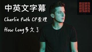 Charlie Puth CP查理 - How Long多久了【中文字幕】(Lyrics)