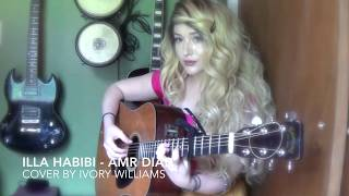 Illa Habibi - Amr Diab COVER by Ivory Williams (كله الا حبيبي (عمرو دياب american singing arabic