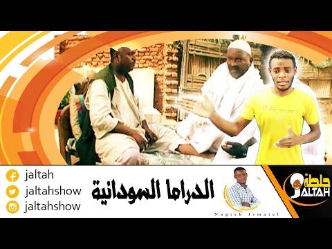 #برنامج_جلطة - الدراما السودانية - #الدراما_السودانية