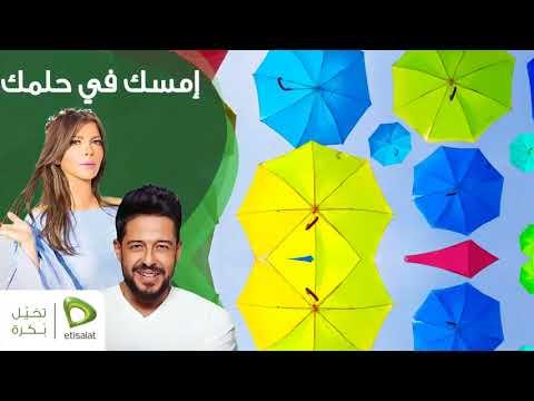دويتو اصالة و محمد حماقي - امسك في حلمك - نسخة كاملة - | Duet Assala Ft Hamaki