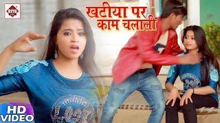 खटिये पर काम चला लीजिये    Laddu Panday    Khatiye Par Kam Chala Lijiye - Bhojpuri Hot Video Songs width=