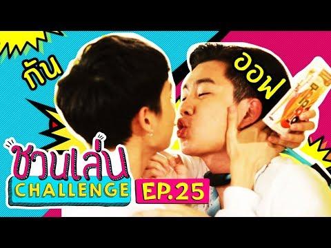 Download Video 'ออฟ-กัน' เกมนี้มันจะฟินๆ หน่อยนะ 'เจนนี่' ไหวมั้ย | ชวนเล่น Challenge EP.25