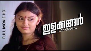 Malayalam Full Movie ilakkangal width=